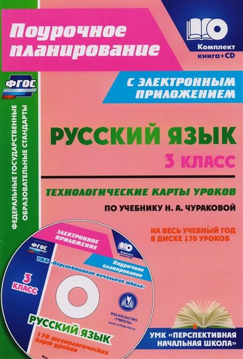 Лободина Н. (сост.) Русский язык 3 класс Технологические карты уроков по учебнику Н А Чураковой на весь учебный год в диске стоимость
