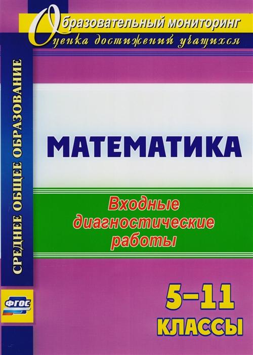 Борисова А. Математика 5-11 классы Входные диагностические работы