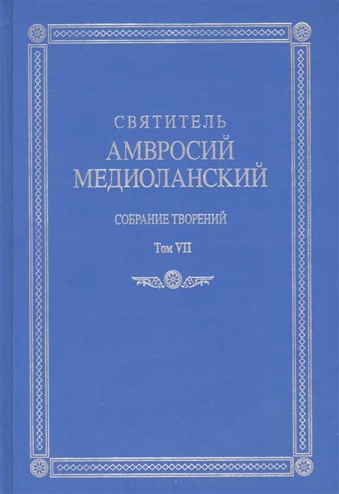 Медиоланский А. Собрание творений На латинском и русском языках Том VII