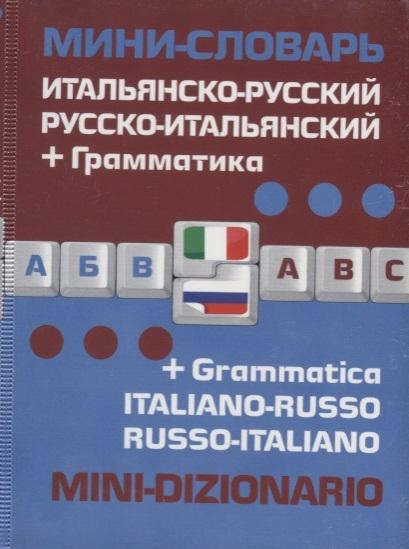 Мини-словарь Итальянско-русский Русско-итальянский грамматика