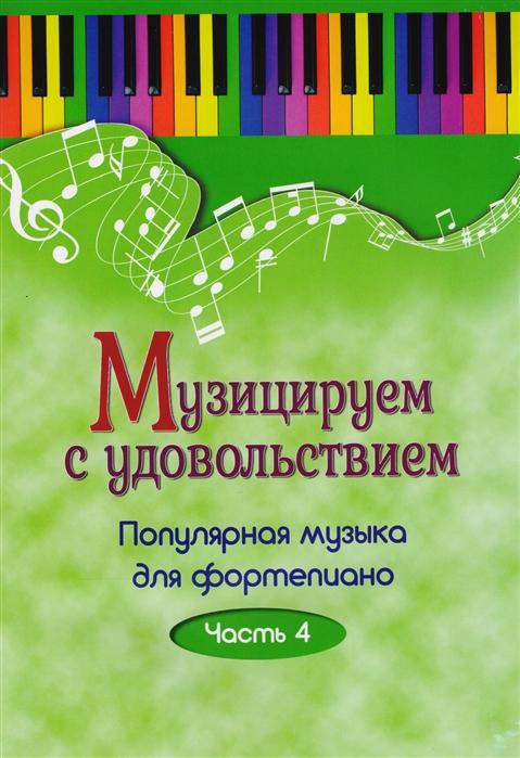 Шабатура Д. (сост) Музицируем с удовольствием Популярная музыка для фортепиано в 10 частях Часть 4