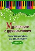 Музицируем с удовольствием Популярная музыка