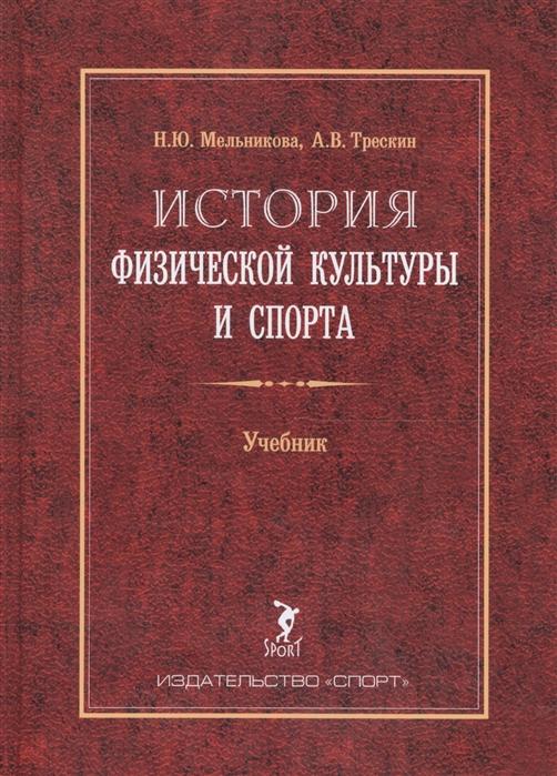 цена на Мельникова Н., Трескин А. История физической культуры и спорта Учебник