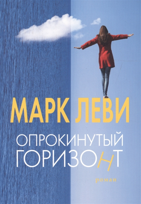 Леви М. Опрокинутый горизонт лушников а опрокинутый жертвенник роман