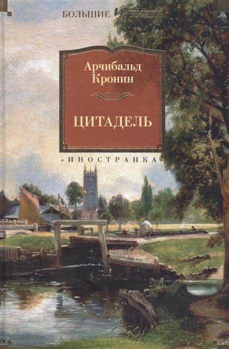 Кронин А. Цитадель