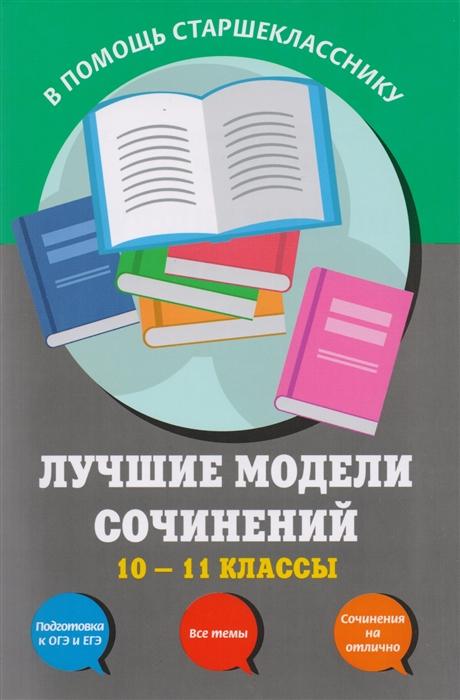 Бащенко С., Каширина Т., Сидоренко З. и др. Лучшие модели сочинений 10-11 классы
