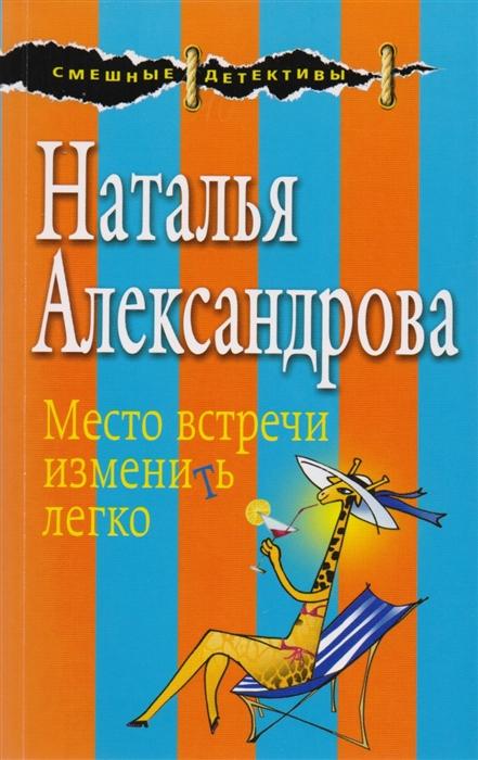 Александрова Н. Место встречи изменить легко