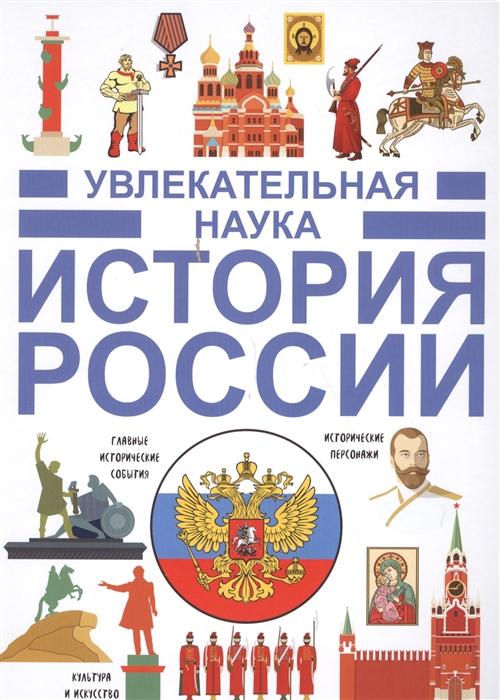 Гусев И. Увлекательная наука История России александр гусев зов оглядываясь назад