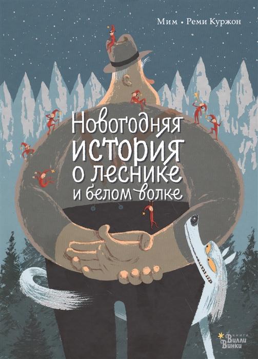 Мим Новогодняя история о леснике и белом волке