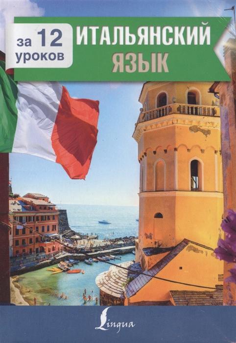 Киселева А. Итальянский язык за 12 уроков