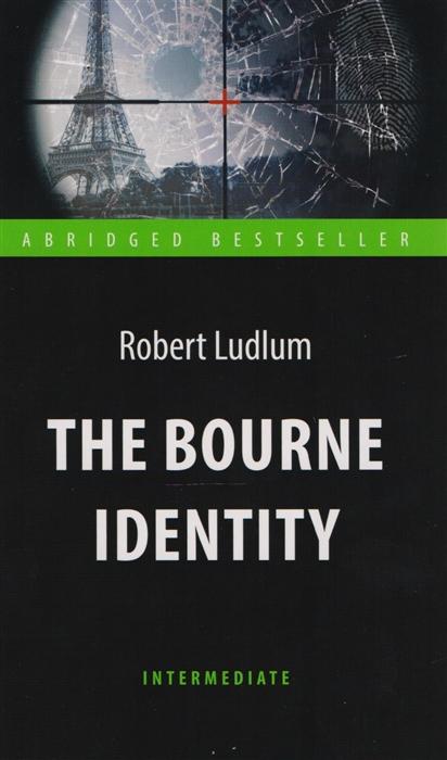 Ludlum R. The Bourne Identity Идентификация Борна Книга для чтения на английском языке
