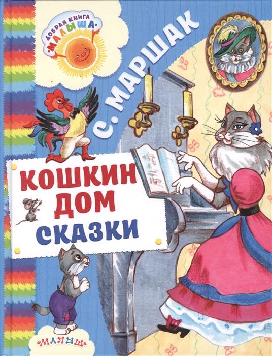 Маршак С. Кошкин дом Сказки цена и фото