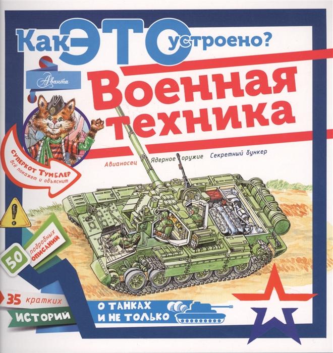 Кострикин П. (ред.) Военная техника кострикин п ред большая книга развивающих наклеек животные