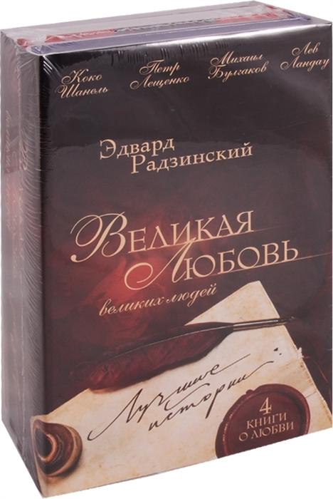 Великая любовь великих людей комплект из 4 книг