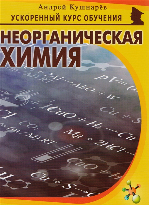 Кушнарев А. Неорганическая химия кушнарев а органическая химия