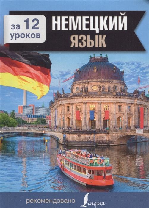 Лазарева Е. Немецкий язык за 12 уроков