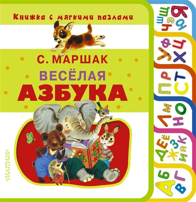 Купить Веселая азбука, АСТ, Книги со сборными фигурками