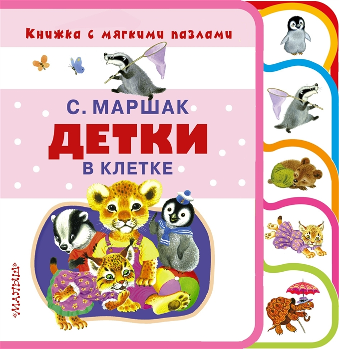 Купить Детки в клетке, АСТ, Книги со сборными фигурками