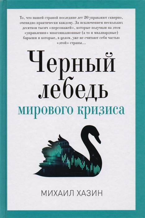 черный лебедь книга читать онлайн бесплатно