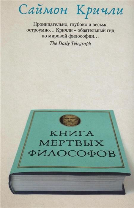 Кричли С. Книга мертвых философов