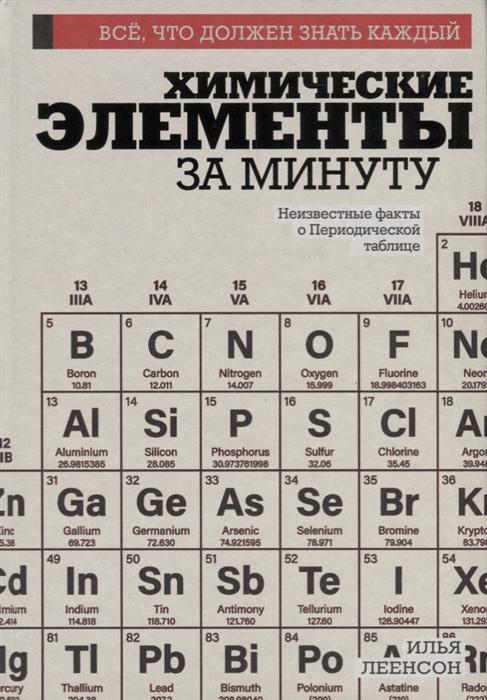 Фото - Леенсон И. Химические элементы за минуту Неизвестные факты о Периодической таблице леенсон и химические элементы за минуту неизвестные факты о периодической таблице