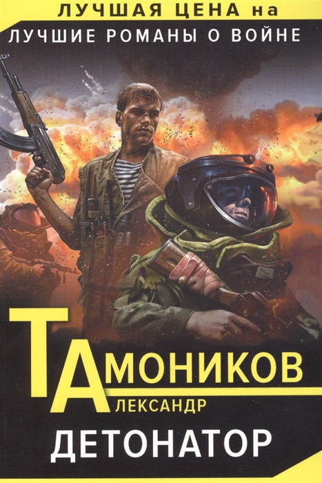 Тамоников А. Детонатор все цены