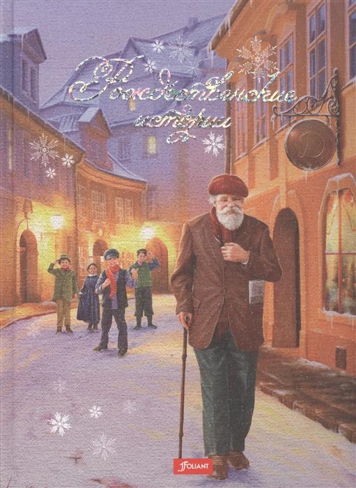Миклош М. (сост.) Рождественские истории миклош м сост рождественские истории