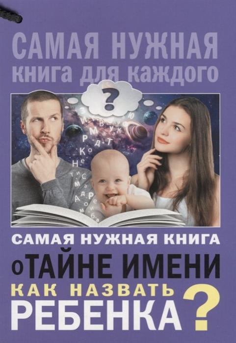 Шешко Н. Самая нужная книга о тайне имени Как назвать ребенка цены