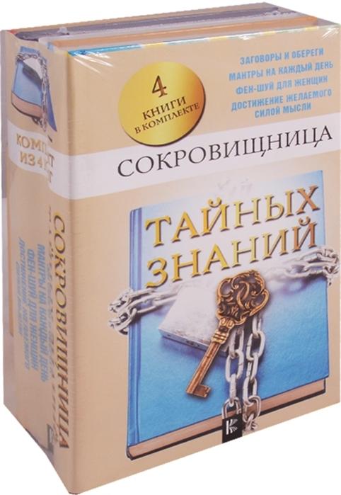 Сокровищница тайных знаний комплект из 4 книг