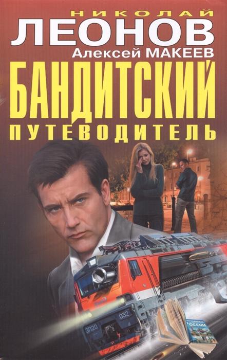 Леонов Н. Бандитский путеводитель леонов н макеев а бандитский путеводитель
