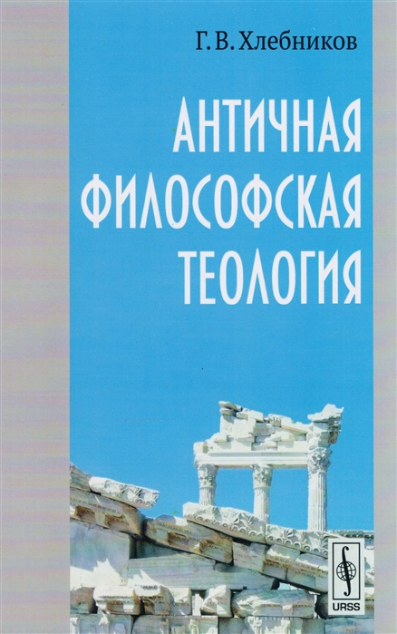 Хлебников Античная философская теология хлебников в велимир хлебников стихотворения миниатюрное издание
