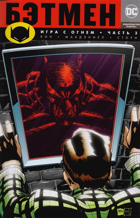 Вон Б. Бэтмен Игра с огнем Часть 3 Графический роман вон б сага книга шестая