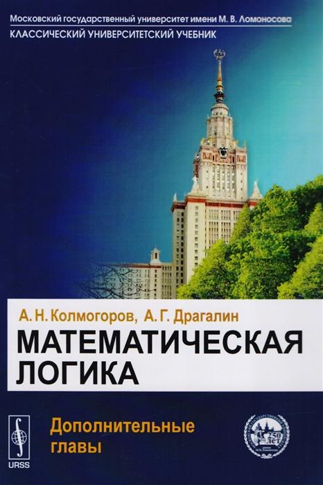 Колмогоров А., Драгалин А. Математическая логика Дополнительные главы цены
