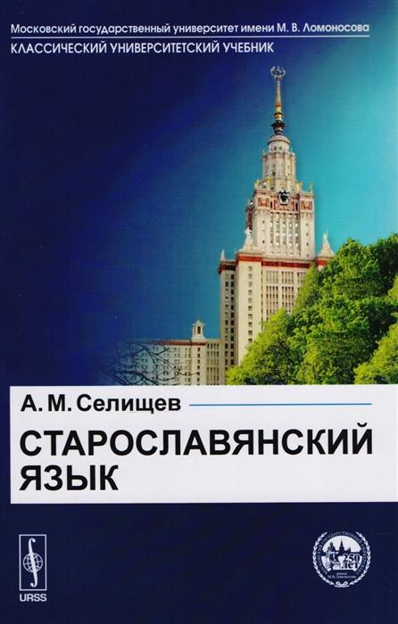 Селищев А. Старославянский язык селищев н бесплатные антивирусы с нуля
