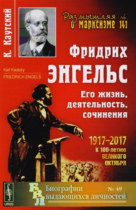 Каутский К. Фридрих Энгельс Его жизнь деятельность сочинения