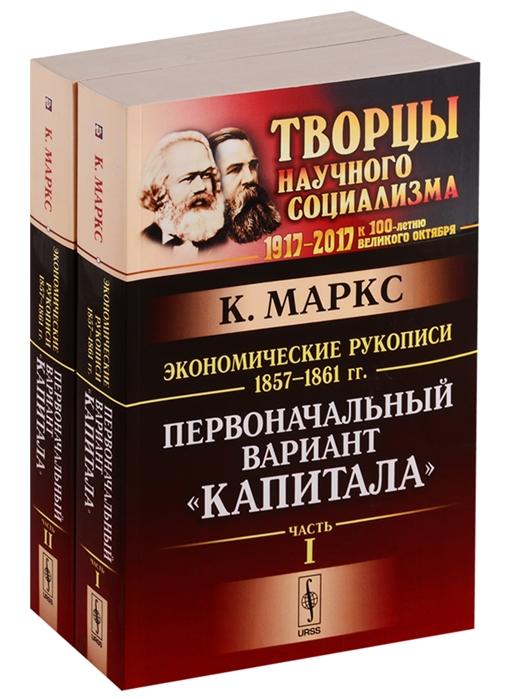 Экономические рукописи 1857-1861 гг Первоначальный вариант Капитала Комплект из 2 книг