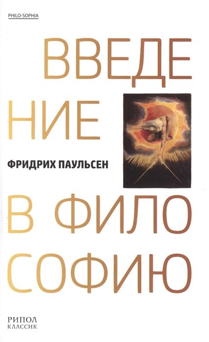 Паульсен Ф. Введение в философию