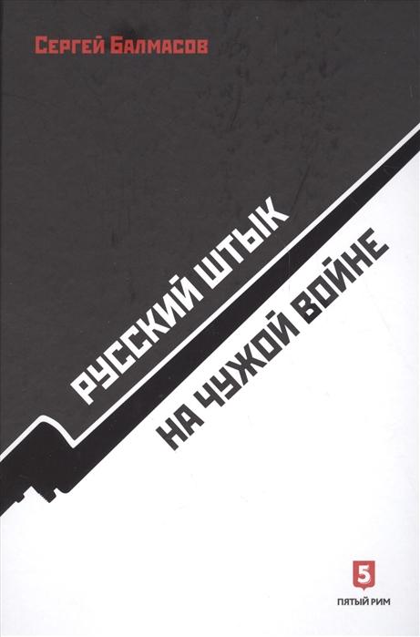 Балмасов С. Русский штык на чужой войне