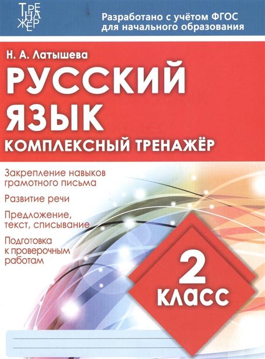 Латышева Н. Русский язык 2 класс Комплексный тренажер