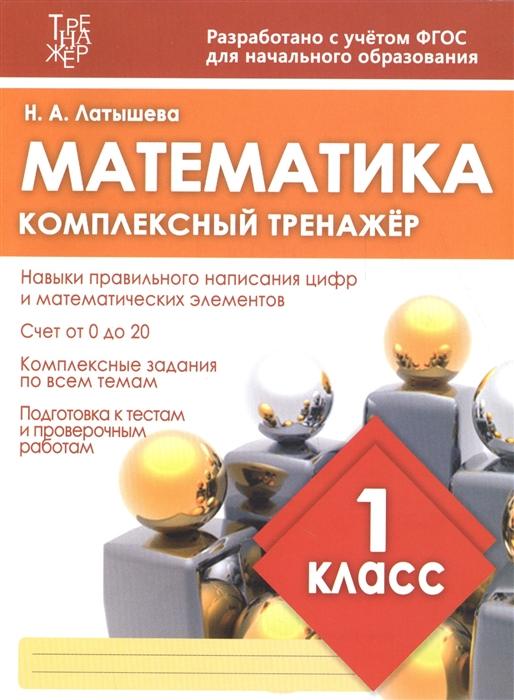 Латышева Н. Математика 1 класс Комплексный тренажер
