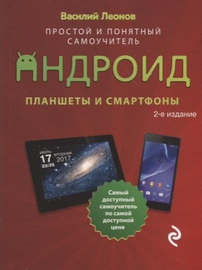 Леонов В. Андроид Планшеты и смартфоны Простой и понятный самоучитель