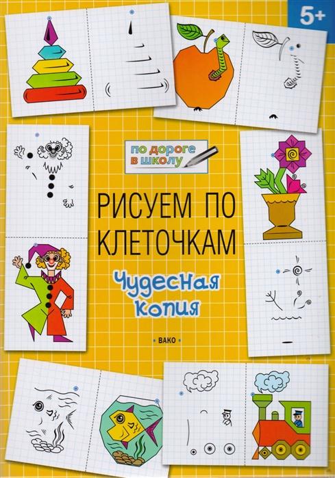 Медов В. Рисуем по клеточкам Чудесная копия тетрадь для занятий с детьми 5-6 лет недорого