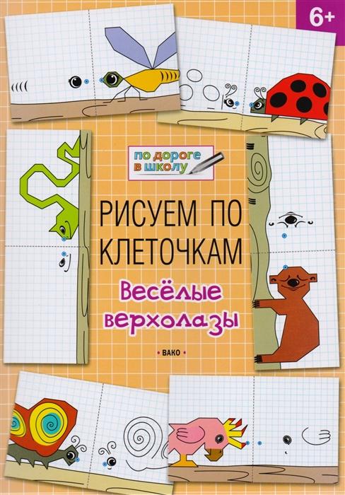 Медов В. Рисуем по клеточкам Веселые верхолазы тетрадь для занятий с детьми 6-7 лет недорого