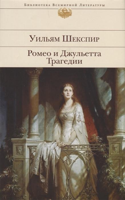 Шекспир У. Ромео и Джульетта Трагедии шекспир уильям ромео и джульетта трагедии