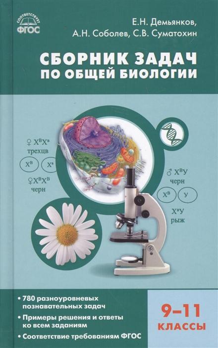 цены Демьянков Е., Соболев А., Суматохин С. Сборник задач по общей биологии 9-11 классы