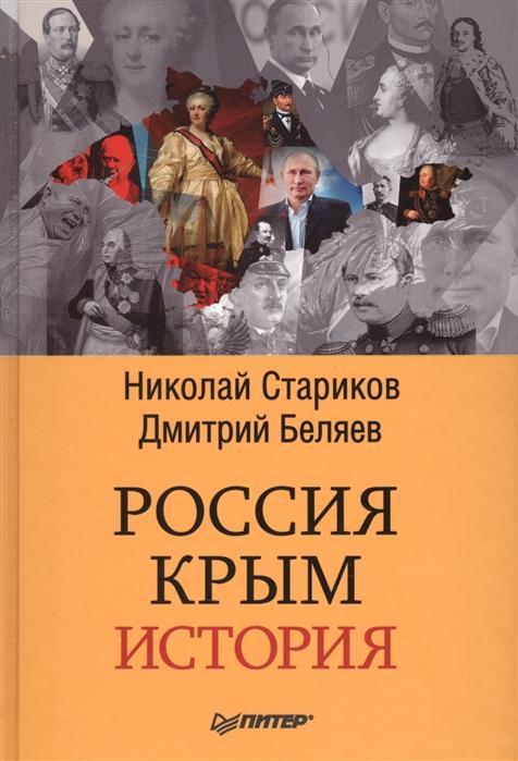 Стариков Н., Беляев Д. Россия Крым История