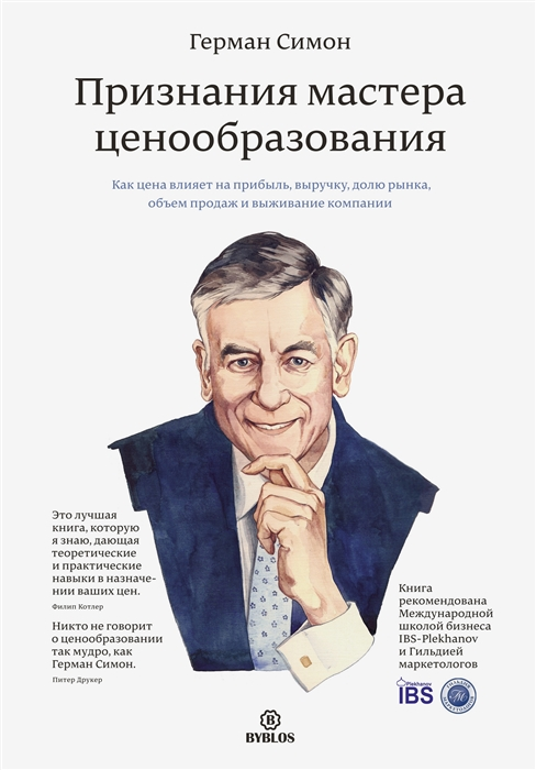 Симон Г. Признания мастера ценообразования Как цена влияет на прибыль выручку долю рынка объем продаж и выживание компании