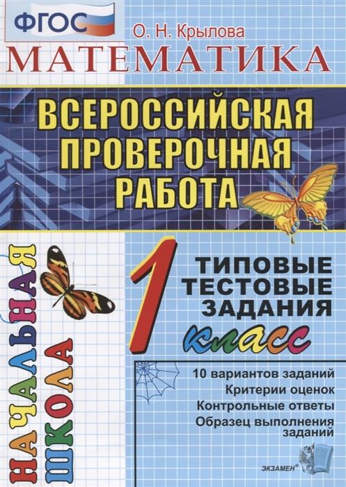 Крылова О. Математика Всероссийская проверочная работа 1 класс Типовые тестовые задания рудницкая в математика 2 класс всероссийская проверочная работа