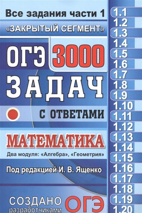 Решебник фипи по математике 3000 задач решение как решить задачу и краткая