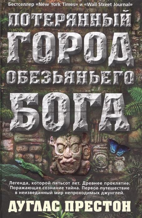 Престон Д. Потерянный город Обезьяньего бога